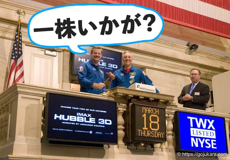 【米国株が儲かる理由】一株いかが?